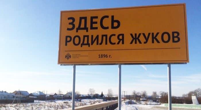 К 120-летию Георгия Жукова на его родине открыли музей