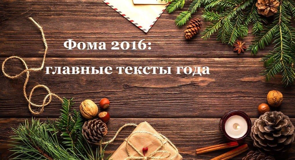 Фома 2016: главные тексты года