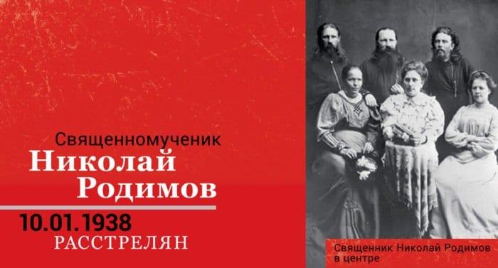 Cвященномученик Николай (Родимов) 1856–10.01.1938