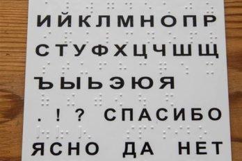 Коммуникационная таблица общения.