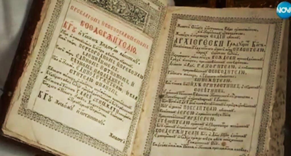 Уникальное Евангелие XVII века нашли в одном из болгарских храмов