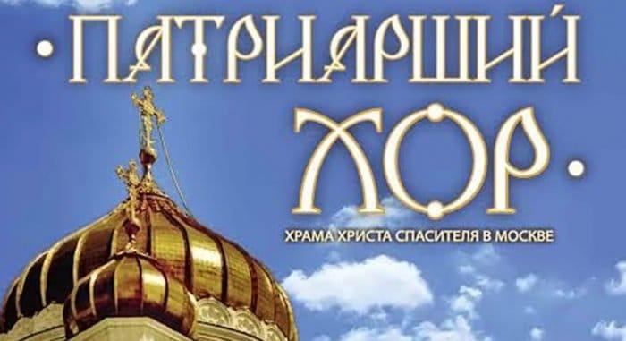 Фильм об одном из лучших православных хоров представили в Риме