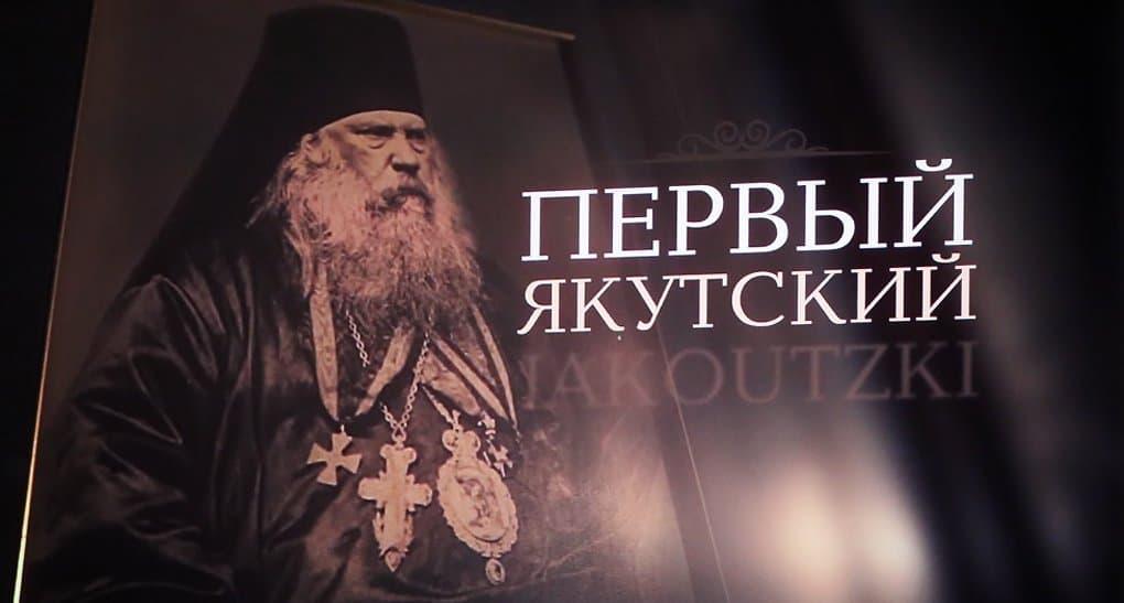 Вышел фильм о просветителе Якутии «Первый Якутский»