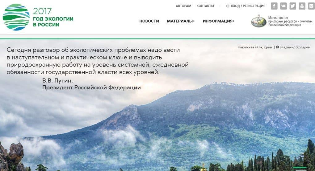 Начал работу сайт Года экологии в России