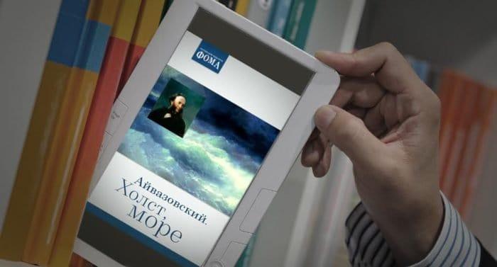 «Айвазовский. Холст, море» - новая электронная книга от «Фомы»