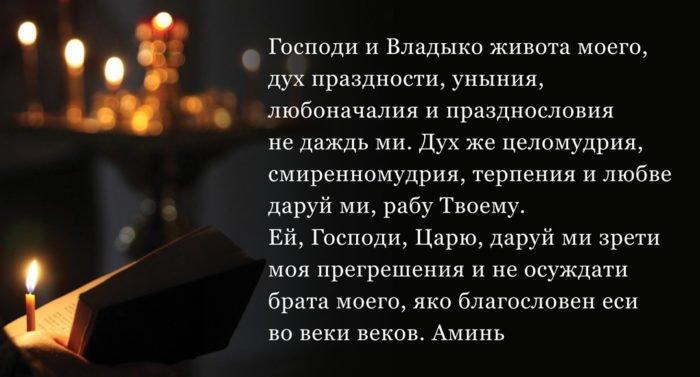 Молитва Ефрема Сирина. Текст, переводы