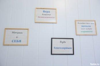 Такие таблички встречаются по всему дому. Фото Юлии Маковейчук