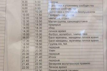 Так выглядит распорядок дня в «Ручье». Фото Юлии Маковейчук