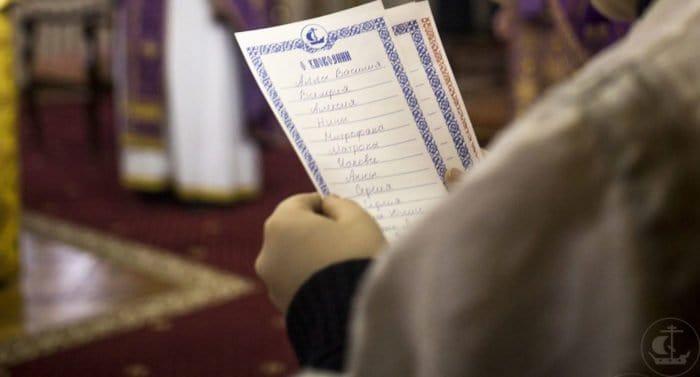 Как читается сорокоуст во время Великого поста?