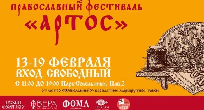 На фестивале «Артос» в Сокольниках расскажут о традициях масленичной и постной кухни