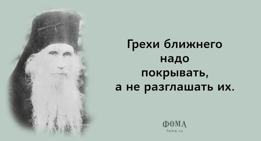 10 цитат архимандрита Кирилла (Павлова)