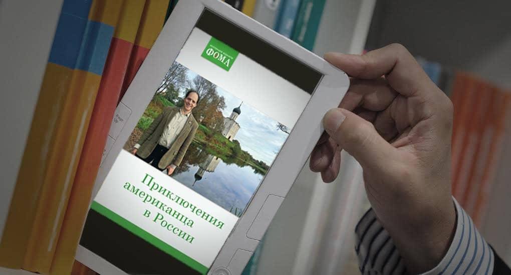 «Приключения американца в России» - новая электронная книга от «Фомы»