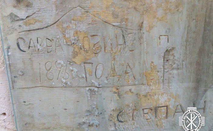 В Иерусалиме сохранились граффити русских паломников XIX века