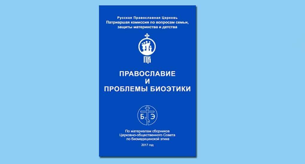 Вышел сборник о православном взгляде на проблемы биоэтики