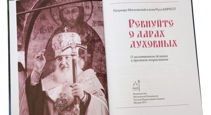 Книгу патриарха Кирилла о молитве представят 14 марта в храме Христа Спасителя