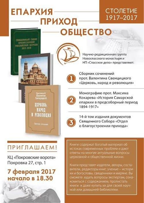 В Москве представят книги о Церкви накануне и во время революции 1917 года