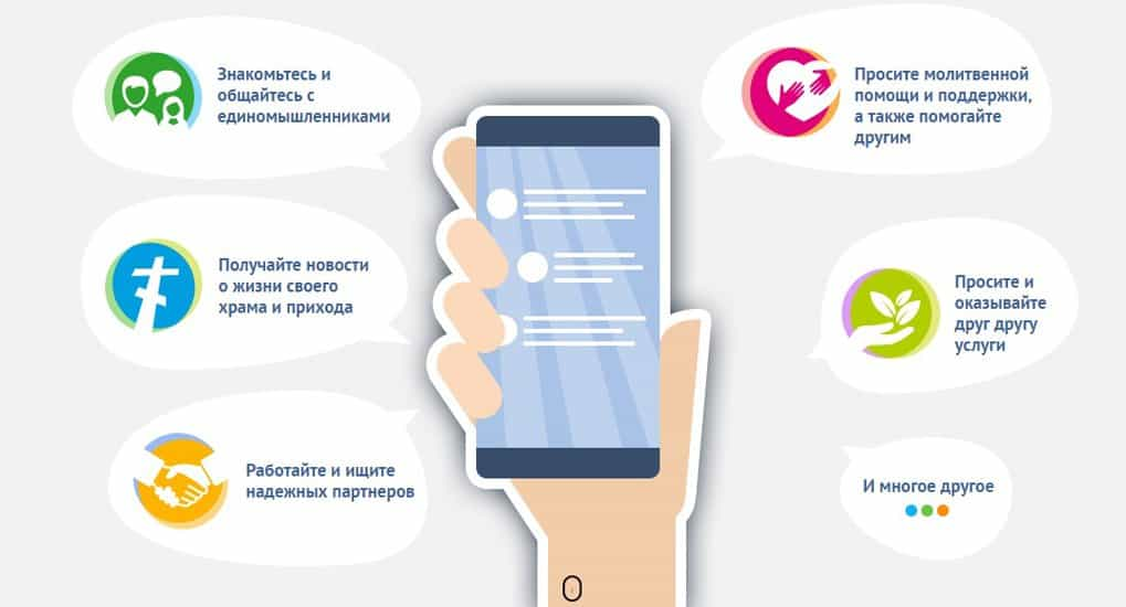 Проект «Правжизнь.рф» выпустил мессенджер «Правжизнь Телеграмм»