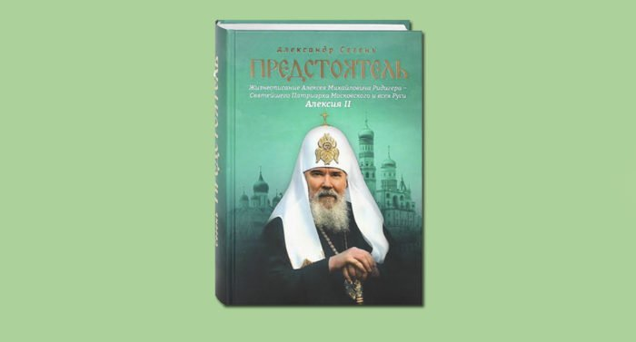 Александр Сегень написал книгу о патриархе Алексии II