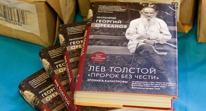 Почему Толстой не сказал «каюсь»? В Петербурге представили книгу «Пророк без чести»