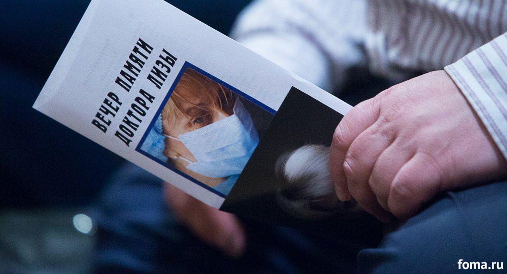 В «Иностранке» прошел вечер памяти Доктора Лизы