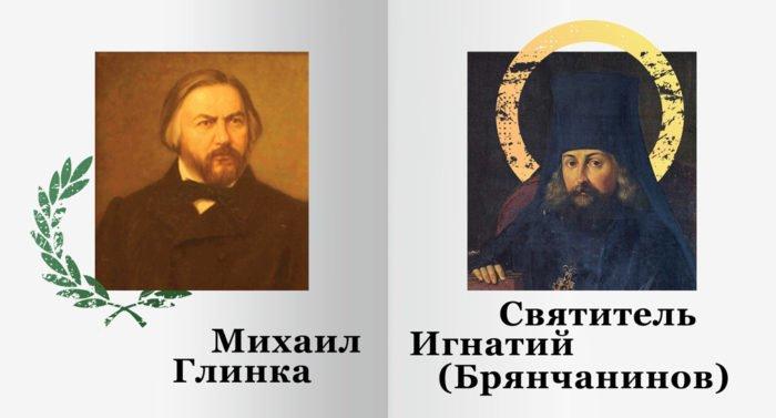 Как святые общались со знаменитостями?
