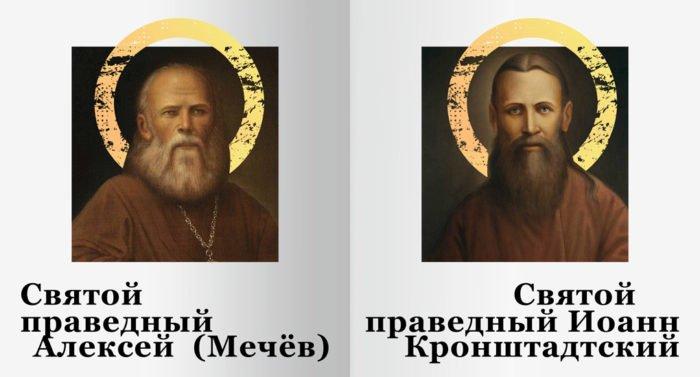 Как святые общались со знаменитостями? - фото 5