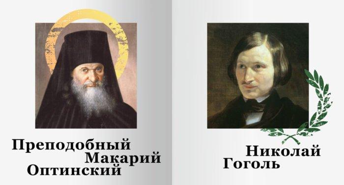Как святые общались со знаменитостями? - фото 2