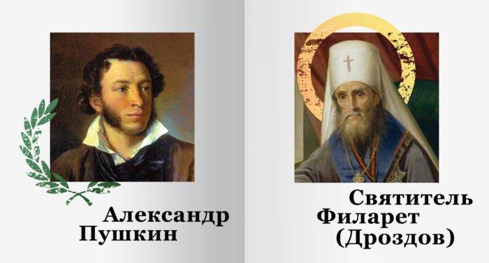 Как святые общались со знаменитостями? - фото 1