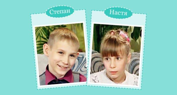 Степан и Настя ищут родителей