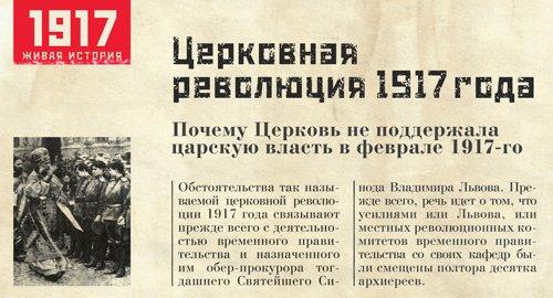 Церковная революция 1917 года