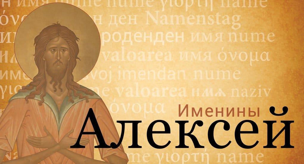 Имя Алексей