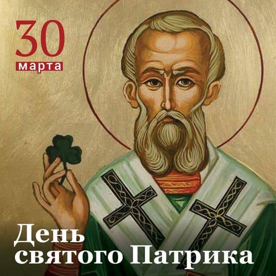 """«День святого Патрика начинается не с """"гиннеса"""", а с молитвы», — русский священник о службе в Ирландии"""