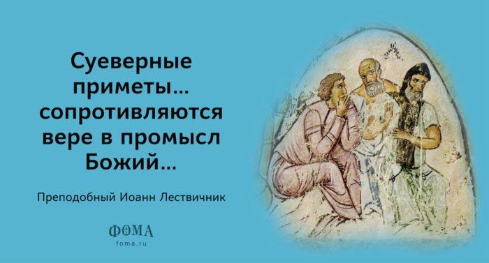 Преподобный Иоанн Лествичник: Афоризмы