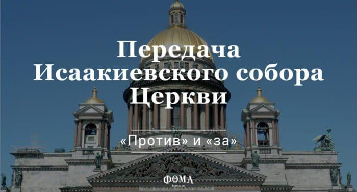 Передача Исаакиевского собора Церкви