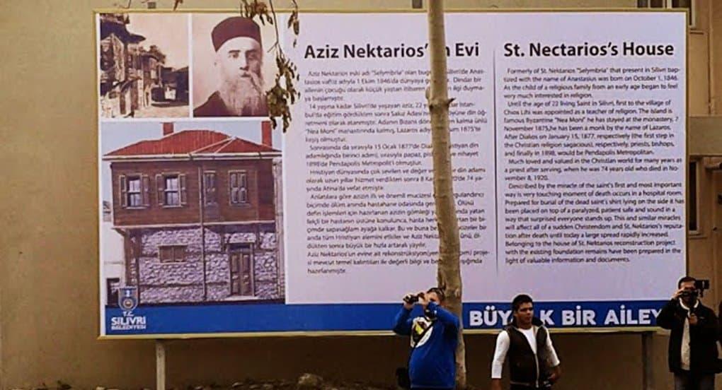 Под Стамбулом восстанавливают дом святителя Нектария Эгинского