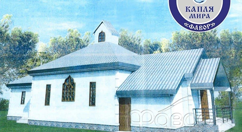 Верующие Тернопольщины просят помочь в строительстве храма