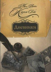 М. Л. Казем-Бек: Дневники