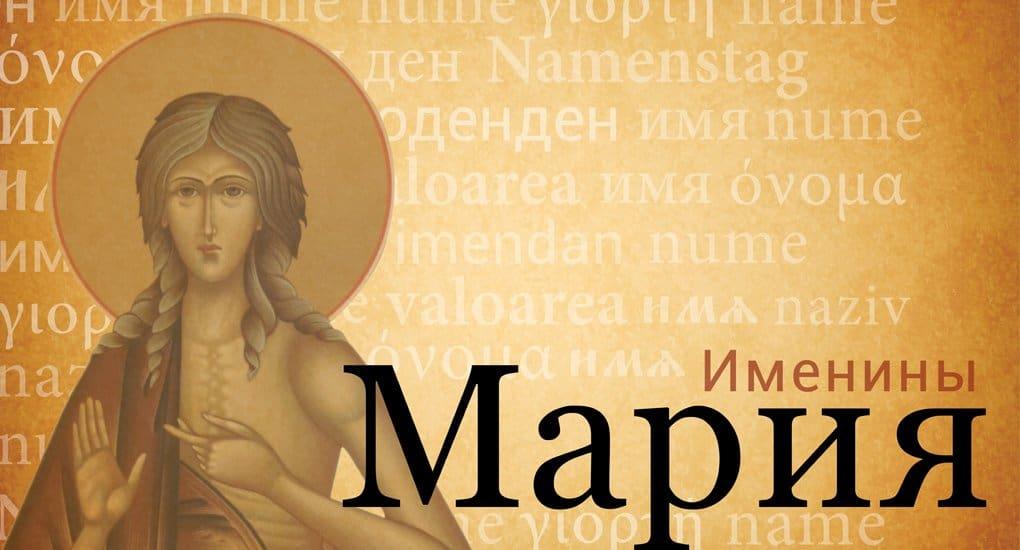 Поздравление с днём ангела мария 98
