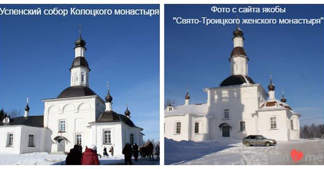 Интернет-мошенники собирают деньги на монастырь, которого нет!