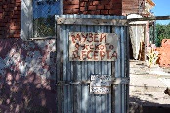 Музей_русского_десерта_в_доме_купчихи_Фокиной_HelFed