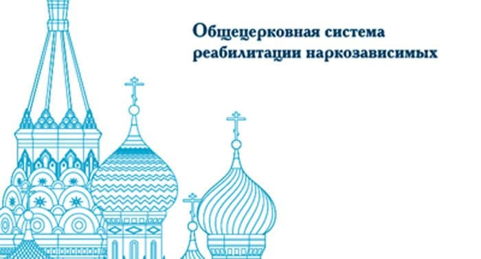 Вышел справочник о церковной реабилитации наркозависимых