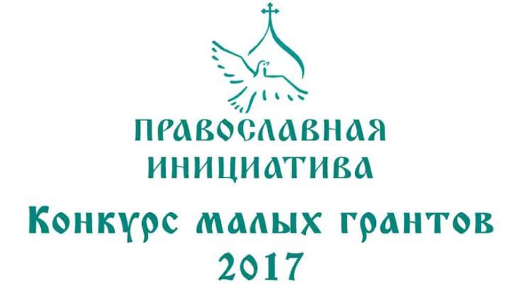 Стартует конкурс малых грантов «Православная инициатива-2017»