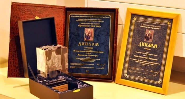 Вручены награды лауреатам конкурса «Просвещение через книгу»
