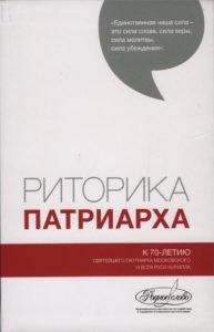 Риторика Патриарха