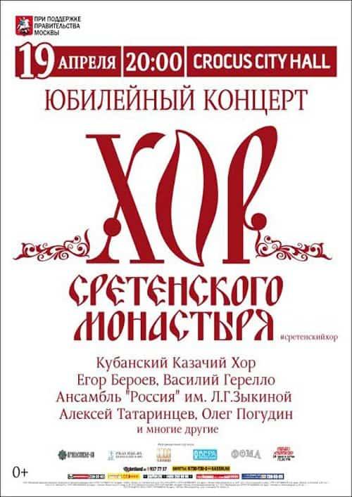19 апреля 2017-го хор Сретенского монастыря даст юбилейный концерт