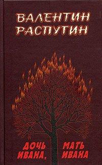 Что читать у Валентина Распутина?