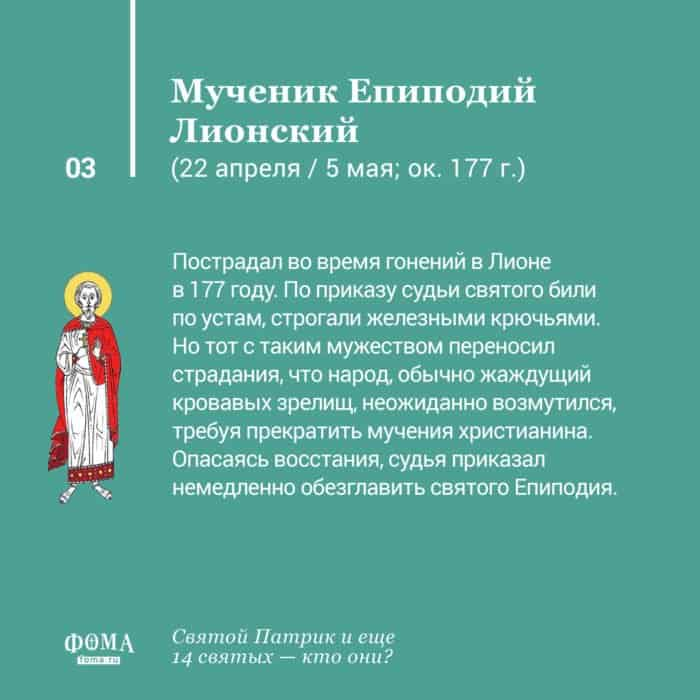 Святой Патрик и еще 14 святых - кто они?