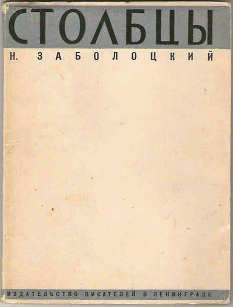 50 великих стихотворений. Николай Заболоцкий. Во многом знании – немалая печаль…