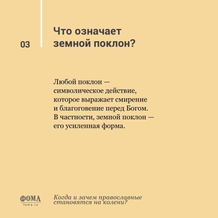 Когда и зачем православные становятся на колени?