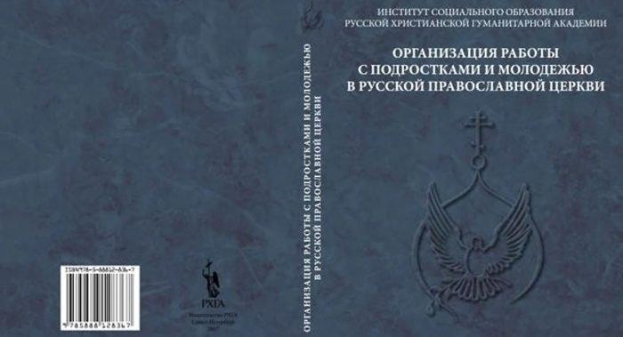 Вышла книга о работе Русской Церкви с подростками и молодежью